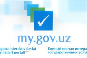 My.gov.uz — davlat bilan muloqotning tez, samarali va qulay usuli